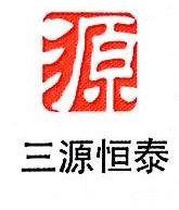 北京三源恒泰科贸有限公司 最新采购和商业信息
