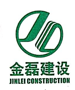 浙江金磊建设工程有限公司