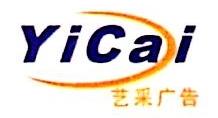上海艺采广告有限公司 最新采购和商业信息