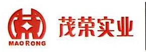 海南茂荣实业有限公司 最新采购和商业信息