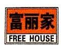 东莞市富丽家装饰建材有限公司 最新采购和商业信息