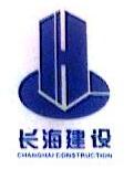 广东长海建设工程有限公司 最新采购和商业信息