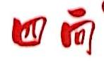 福建省四向农业科技有限公司 最新采购和商业信息