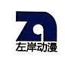 肇庆市左岸动漫科技有限公司 最新采购和商业信息