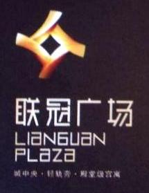 东莞市联冠广场房地产开发有限公司