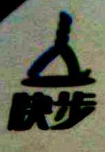 广州快步广告有限公司 最新采购和商业信息