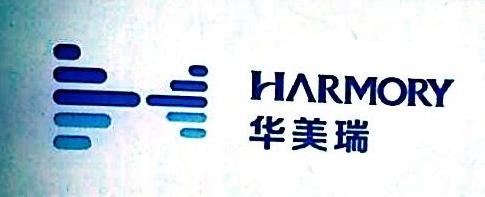 沈阳华美瑞商贸有限公司 最新采购和商业信息