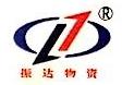 鹰潭市振达物资有限公司 最新采购和商业信息