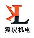 安徽翼凌机电科技有限公司 最新采购和商业信息