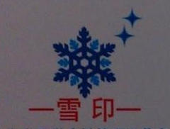 广东雪印商贸实业有限公司 最新采购和商业信息