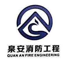 宁德市华煌消防器材有限公司 最新采购和商业信息