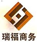 广州瑞福商务有限公司 最新采购和商业信息