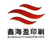 深圳市鑫海盈印刷包装有限公司