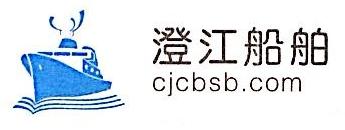 江阴市澄江船舶设备配件有限公司