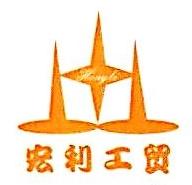 天津宏利强盛进出口有限公司