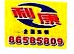 南昌利康搬家服务有限公司 最新采购和商业信息