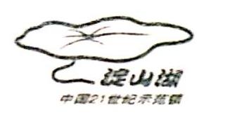 昆山市淀山湖旅游发展有限公司