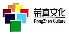 深圳市荣真文化传播有限公司 最新采购和商业信息