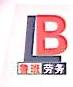 南宁鲁班建筑劳务分包有限责任公司 最新采购和商业信息