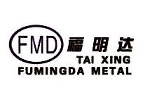 泰兴市福明达金属制品有限公司 最新采购和商业信息