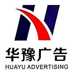 汕头市华豫广告有限公司
