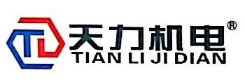 沈阳南湖天力机电设备有限公司