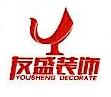 深圳友盛装饰设计工程有限公司 最新采购和商业信息