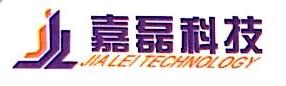 云南嘉磊科技有限公司 最新采购和商业信息