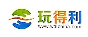 深圳市玩得利网络有限公司 最新采购和商业信息