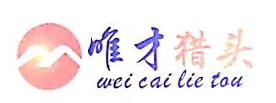深圳市唯才天下咨询有限公司 最新采购和商业信息