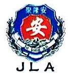 深圳市聚隆安消防检测有限公司 最新采购和商业信息