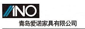 青岛爱诺家具有限公司 最新采购和商业信息