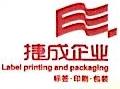 南宁市捷成标签印制有限责任公司 最新采购和商业信息