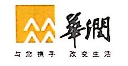 邓州华润燃气有限公司