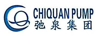 上海弛泉泵阀(集团)有限公司