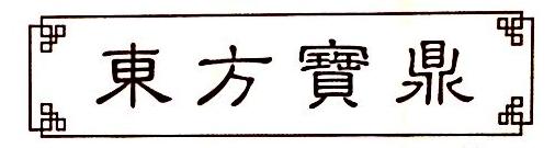 深圳市馨雅古典家具有限公司 最新采购和商业信息