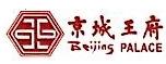 深圳市京城王府餐饮管理有限公司 最新采购和商业信息