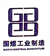 甘肃国煜工业制造有限责任公司 最新采购和商业信息