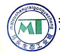 邯郸市南方城市开发建设有限公司