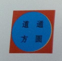 北京道通华税税务师事务所有限公司 最新采购和商业信息