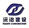福建省沅冶建设工程有限公司 最新采购和商业信息