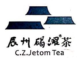 湖南省辰州碣滩茶业有限公司 最新采购和商业信息