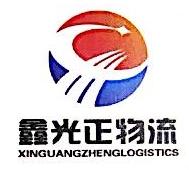 深圳市鑫光正物流有限公司 最新采购和商业信息