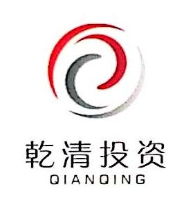 上海乾清股权投资管理有限公司 最新采购和商业信息