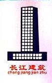 四川省泸州市长江建筑工程有限公司 最新采购和商业信息