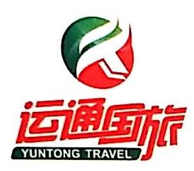 广西南宁运通国际旅行社有限责任公司