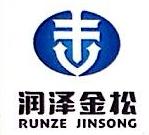 北京润泽金松科技发展有限责任公司
