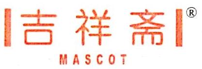 深圳市吉祥斋服饰有限公司 最新采购和商业信息