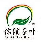 福建省上杭县儒溪茶业有限公司 最新采购和商业信息