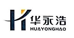 深圳市华永浩科技有限公司 最新采购和商业信息